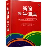 新编学生词典 人民教育出版社
