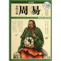彩图全解周易(超值全彩白金版)(精)/国学典藏
