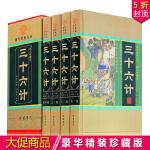 三十六计/正版 36计文白对照 案例详解中国智谋故事集16开4本