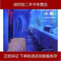【二手旧书8成新】冲啊!现代卫生间设计 文茨 加勤 中国建筑工业出版社 9787112092048