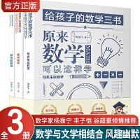 现货秒发 给孩子的数学三书原来数学可以这样学 马先生谈算学+数学趣味+数学的园地全3册 刘薰宇数学科普经典 中小学生必