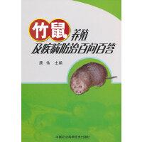 竹鼠养殖及疾病防治百问百答