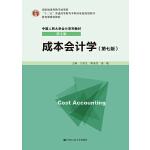 成本会计学(第七版)(中国人民大学会计系列教材・第七版)