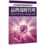 品牌战略管理(第二版)(高等院校品牌管理系列教材 张世贤 李易洲 主编)