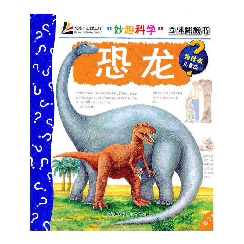 妙趣科学 立体翻翻书  恐龙