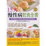15大慢性病�食全��【修�版】