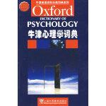 牛津心理学词典