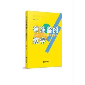 有准备的教学(幼儿优学习的活动设计) 宁波出版社有限公司 9787552628906 宁波出版社有限公司正版图书!!!客服电话15726655835
