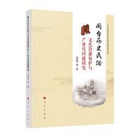 闽台历史民俗文化资源保护与产业化问题研究