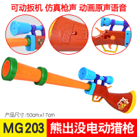 熊出没玩具套装儿童玩具枪光头强电锯帽子电动机关枪猎枪男孩玩具 MG203熊出没电动猎枪