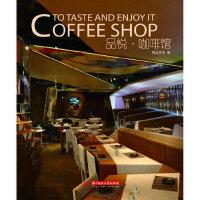 [二手旧书99成新],品悦咖啡馆,精品文化,华中科技大学出版社