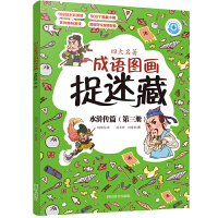 四大名著成语图画捉迷藏・水浒传篇(第三册)