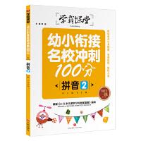 学霸课堂:幼小衔接名校冲刺100分 拼音2