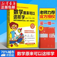 数学原来可以这样学 小学生数学让孩子爱上数学神奇魔法书 数学真好玩趣味数学分析培优小学趣味数学思维训练