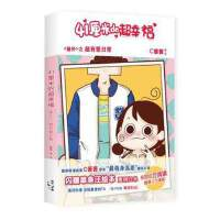 【旧书二手书85成新】41厘米的超幸福番外 C酱酱 上海人民出版社