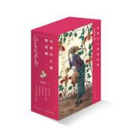 马普尔小姐精选集(共5册)周莎、王乐然、赵文伟新星出版社