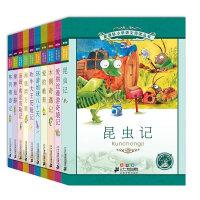 新课标小学语文阅读丛书彩绘注音版  第一辑(共10册)