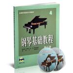 钢琴基础教程(修订版)4(附DVD二张)