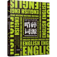 啃碎词源:考研英语单词速记宝典
