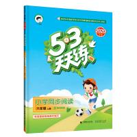 53天天练小学同步阅读六年级上册2020年秋含参考答案根据最新统编教材编写