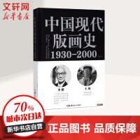 中国现代版画史 湖南美术出版社