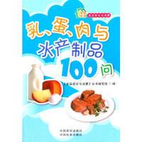 安全生活 食品安全与消费――乳、蛋、肉与水产制品100问 9787506671910 《食品安全与消费》丛书编写组 中