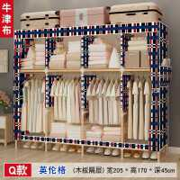 【满减优惠】简易衣柜布艺布衣柜组装实木简约现代出租房家用收纳衣橱储物柜子