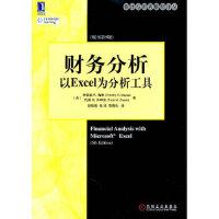 【二手旧书9成新】财务分析:以Excel为分析工具(原书第5版) (美)蒂莫西 R.梅斯 (美)托德 M.肖申克 97