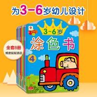 3-6岁涂色书(全8册)填色画画书美术幼儿童书, 发挥想象涂色,手脑协调发展