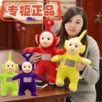 授权正版毛绒玩具天线玩偶宝宝公仔睡觉安抚布娃娃送孩子生日礼物