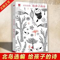 【2016诺贝尔文学奖中国提名作家作品】给孩子的诗 (精装版) 北岛 儿童成长精选文学诗篇