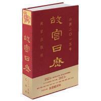 正版二手9成新 故宫日历 2015年 美意延祥年 华胥故宫出版社