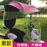 电动摩托车遮雨蓬棚新款电瓶车挡风罩挡雨透明防晒防雨棚伞遮阳伞