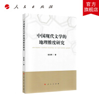 中国现代文学的地理维度研究 人民出版社