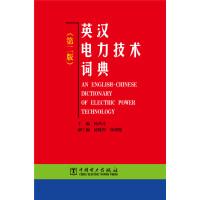 英汉电力技术词典(第二版)
