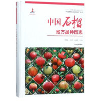 中国石榴地方品种图志(精)/中国果树地方品种图志丛书