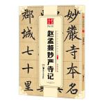 华夏万卷 中国书法传世碑帖精品 楷书11:赵孟�\妙严寺记
