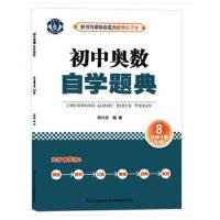 初中奥数 自学题典 8年级下册(RJ版)人教版