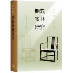 明式家具研究(三联纪念本)