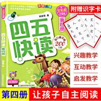 、四五快读 第四册 全彩图 升级版 让孩子4-5岁认识四五十个字就能自主阅读 畅销书籍 童书 低幼启蒙