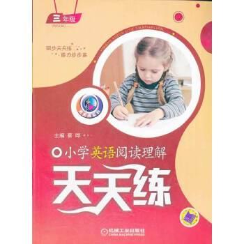 小学英语阅读理解 天天练 三年级 2011年8月第2版第3次印刷