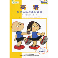 英语(新标准)(一年级起点)(第1册)(课堂活动与课后评价)