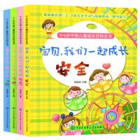 3~6岁中国儿童成长百科全书―宝贝,我们一起成长