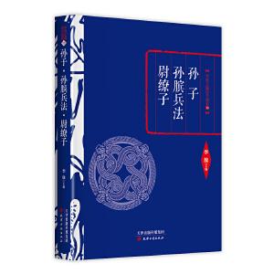 李敖精编:孙子・孙膑兵法・尉缭子