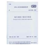 GB 51286-2018 城市道路工程技术规范