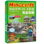 Minecraft 我的世界 PE手机版完全攻略