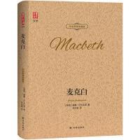 麦克白(中英双语珍藏版) 译林出版社