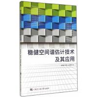 稳健空间谱估计技术及其应用(信息与通信工程)
