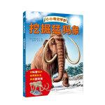 小小考古学家挖掘猛犸象(互动科普)【5-8岁儿童】