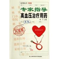 专家指导高血压治疗用药(升级版)/挂号费丛书